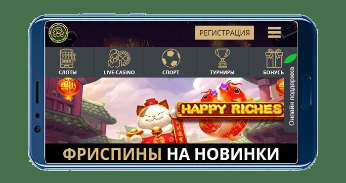 Риобет казино мобильная версия на твоем смартфоне