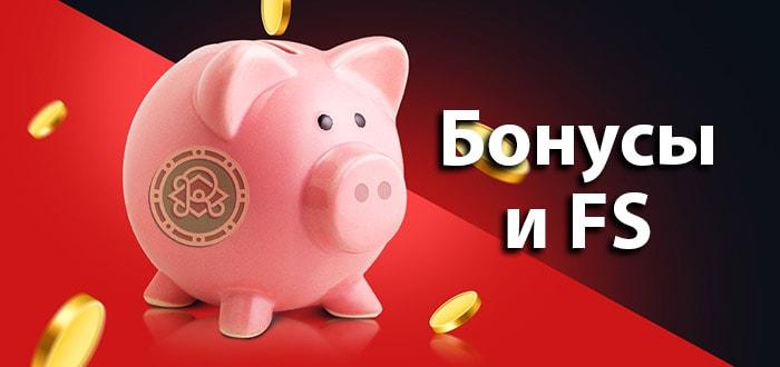 Казино Риобет официальный сайт - бонусы и подарки для зарегистрированных игроков