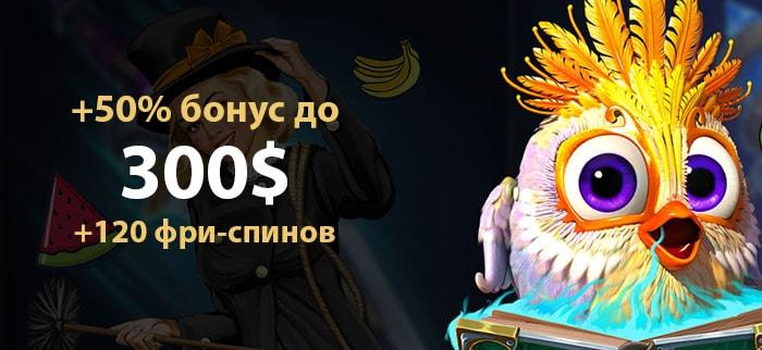 50% бонус Риобет казино для зарегистрированных игроков
