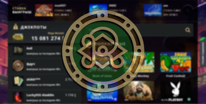 Зеркало казино Риобет - безопасная игра без блокировки